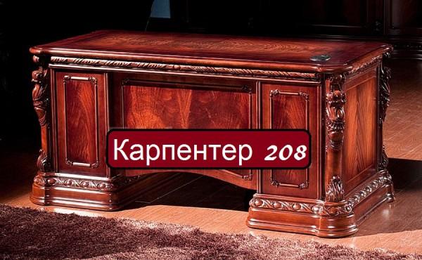 Компьютерный стол из красного дерева Карпентер 208