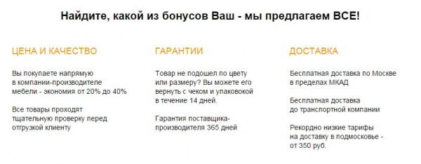Бонусы от ezakaz.ru