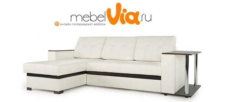 Mebelvia.ru – гипермаркет современной мебели и аксессуаров