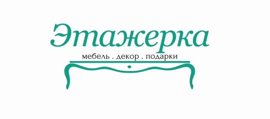 etagerca.ru уникальная мебель в интернет магазине