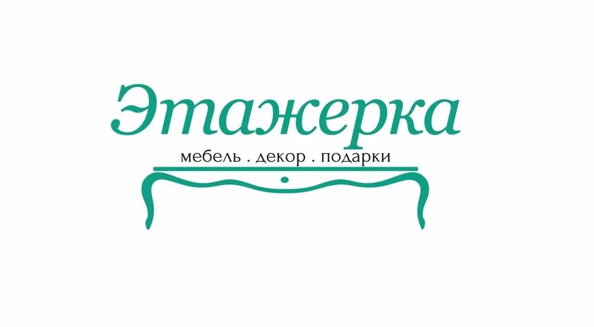 «Этажерка» (etagerca.ru) – уникальная и красивая мебель для уникального жилища