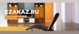 Ezakaz.ru – превосходная деревянная мебель по сказочным ценам