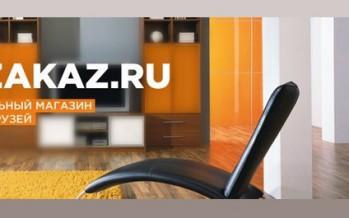 ezakaz.ru мебельный магазин