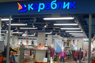 korablik ru одежда и обувь для детей