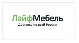 Lifemebel.ru – мебель для прекрасной жизни в городе и на даче