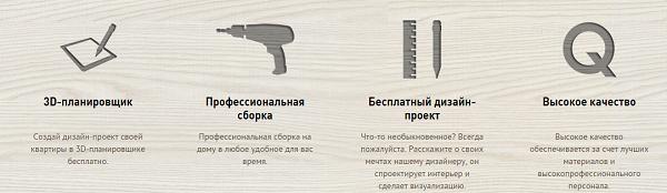 преимущества нтернет-магазина «Ангстрем Мебель»
